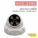 AHD-234D 球型高清攝影機