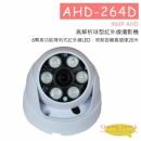 AHD-264D 高解析球型攝影機