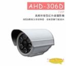 AHD-306D 高解析管型攝影機