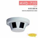 AHD-710 偵煙型攝影機