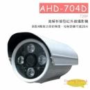 AHD-704D 高清管型攝影機