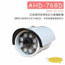 AHD-768D 夜視型攝影機