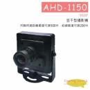 AHD-1150 豆干型攝影機