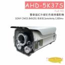 AHD-5K37S Full HD雙車道紅外線彩色車牌攝影機