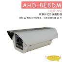 AHD-8E8DM 高解析戶外攝影機