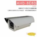 AHD-8E8D戶外型攝影機