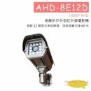 AHD-8E12D 高解析戶外攝影機
