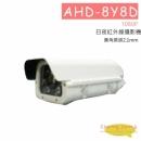 AHD-8Y8D(1080P) 1080P 日夜紅外線攝影機