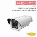 AHD-8Y50 高解析戶外攝影機