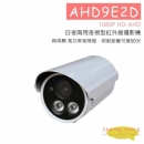 AHD9E2D 夜視攝影機