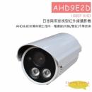 AHD9E2D 紅外線攝影機