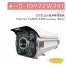AHD-10Y22W291 全彩型紅外線車牌攝影機