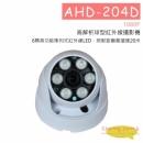 AHD-204D 球型攝影機