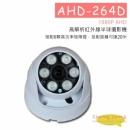 AHD-264D 半球攝影機