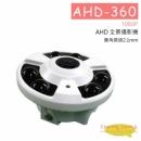 AHD-360 全景錄影機