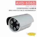AHD-606D 日夜兩用攝影機