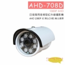 AHD-708D 紅外線攝影機