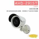 AHD-291ST 星光錄影機