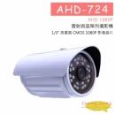 AHD-724 雷射微晶陣列攝影機