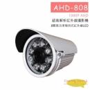 AHD-808 紅外線攝影機