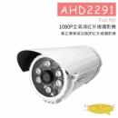 AHD2291 紅外線攝影機