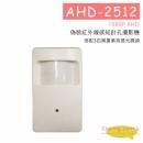 AHD-2512 偽裝紅外線感知針孔攝影機