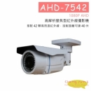 AHD-7542 高解析變焦攝影機