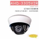 AHD-3305VIR 半球型攝影機