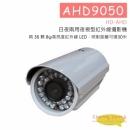 AHD9050 日夜兩用錄影機