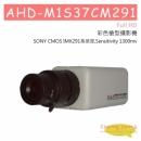 AHD-M1S37CM291 彩色槍型攝影機