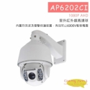 AP6202CI 高速球攝影機