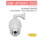 DM-AH6RC-200 36倍快速球攝影機