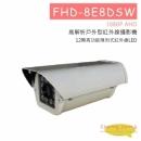 FHD-8E8DSW 戶外紅外線攝影機