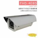FHD-4E8D 戶外型攝影機