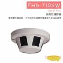 FHD-710SW 偵煙型攝影機