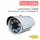 FHD-608D 日夜兩用夜視型攝影機