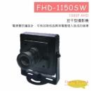 FHD-1150SW 豆干型攝影機