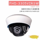 FHD-3305VIRSW 球型紅外線攝影機