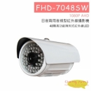 FHD-7048SW 日夜兩用夜視型