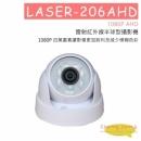 LASER-206AHD 半球型攝影機