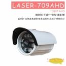 LASER-709AHD 小管型攝影機