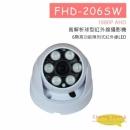 FHD-206SW 球型紅外線攝影機