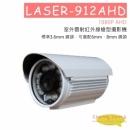LASER-912AHD 槍型攝影機