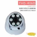 FHD-406D 球型攝影機