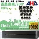 【高雄/台南/屏東監視器】16路16鏡 半球型 6LED 套裝DIY組