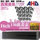 【高雄/台南/屏東監視器】16路16鏡 管型 8LED 套裝DIY組
