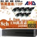 【高雄/台南/屏東監視器】八路七鏡 戶外型 6LED 套裝DIY組