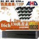 【高雄/台南/屏東監視器】16路16鏡 戶外型 6LED 套裝DIY組