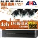 【高雄/台南/屏東監視器】四路三鏡 戶外型 6LED 套裝DIY組
