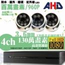 【高雄/台南/屏東監視器】四路三鏡 半球型 6LED 套裝DIY組